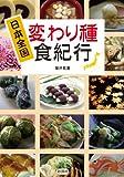 日本全国 変わり種食紀行