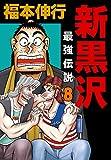 新黒沢 最強伝説 8