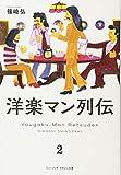 洋楽マン列伝 2 (ミュージック・マガジンの本)