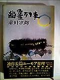 幽霊列車 / 赤川 次郎 のシリーズ情報を見る