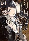 グリモワールの庭 分冊版(4) (少年マガジンエッジコミックス)