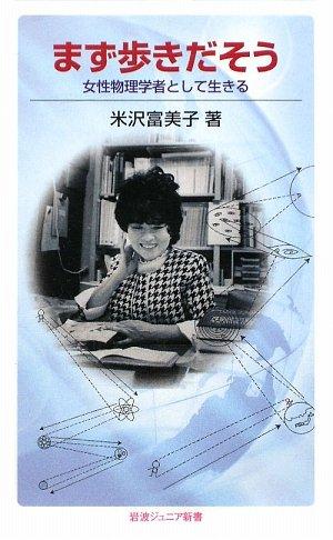 まず歩きだそう―女性物理学者として生きる (岩波ジュニア新書)の詳細を見る