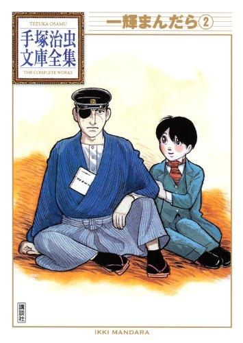 一輝まんだら(2) (手塚治虫文庫全集 BT 99)