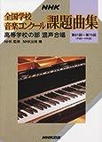 NHK 全国学校音楽コンクール課題曲集 高等学校の部 混声合唱 第61回~第75回(平成6~20年度)