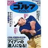 週刊ゴルフダイジェスト 2019年 6/11 号 [雑誌]
