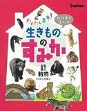 第1巻 動物 (教科書に出てくる)