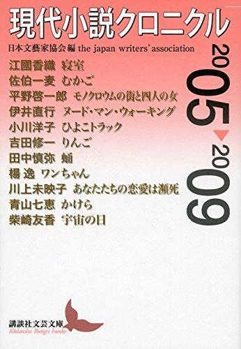 現代小説クロニクル 2005~2009 (講談社文芸文庫)の詳細を見る