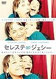 セレステ&ジェシー[DVD]