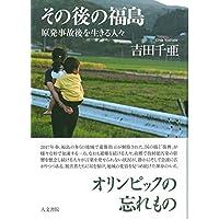 その後の福島: 原発事故後を生きる人々
