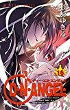 D・N・ANGEL(16) (あすかコミックス)