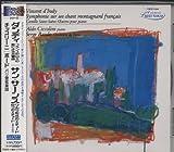 ダンディ:フランスの山人の歌による交響曲