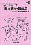 イラストでわかりやすい擬律判断・警職法 (ニューウェーブ昇任試験対策シリーズ)
