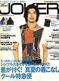 Men's JOKER (メンズ ジョーカー) 2008年 08月号 [雑誌]