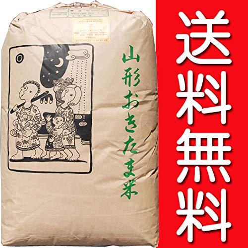 【30年産】玄米 2kg 山形 つや姫 レターパックプラス (3分づき米に)