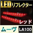 LEDリフレクター 【レッドレンズ】 【ムーヴ LA100】 (H22.12~H26.11) ダイハツ MOVE