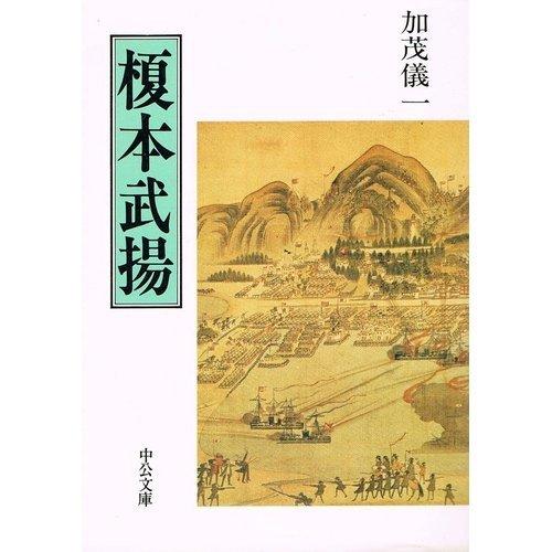 榎本武揚 (中公文庫)