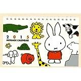 【ミッフィー】卓上カレンダー(ミッフィー)【2015年カレンダー】【卓上】