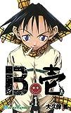 B壱 1巻 (デジタル版ガンガンコミックス)