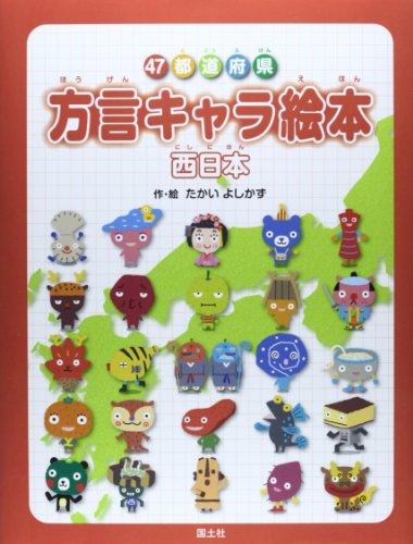 47都道府県 方言キャラ絵本―西日本の詳細を見る