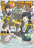 トクサツガガガ (18) (ビッグコミックス)