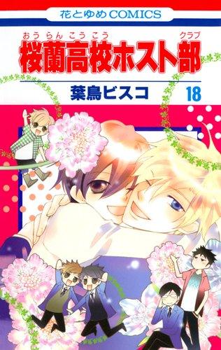 桜蘭高校ホスト部(クラブ) 18 (花とゆめCOMICS)の詳細を見る