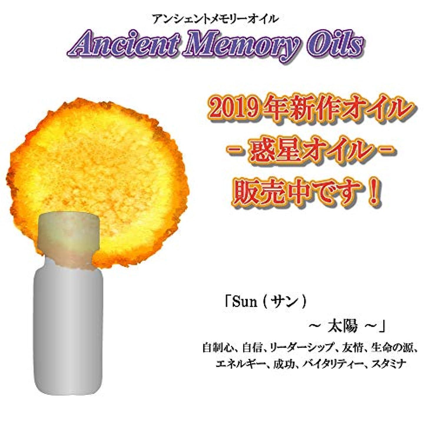 疑い無し道路を作るプロセスSEDONA Ancient Memory Oils セドナ アンシェントメモリーオイル 惑星オイル Sun 太陽 サン 15ml
