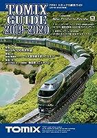 【 TOMIX トミックス 総合ガイド 2019-2020年版 】T7041 トミックスの最新版ガイド。新情報満載!車両、レール、制御機器など の製品を完全掲載