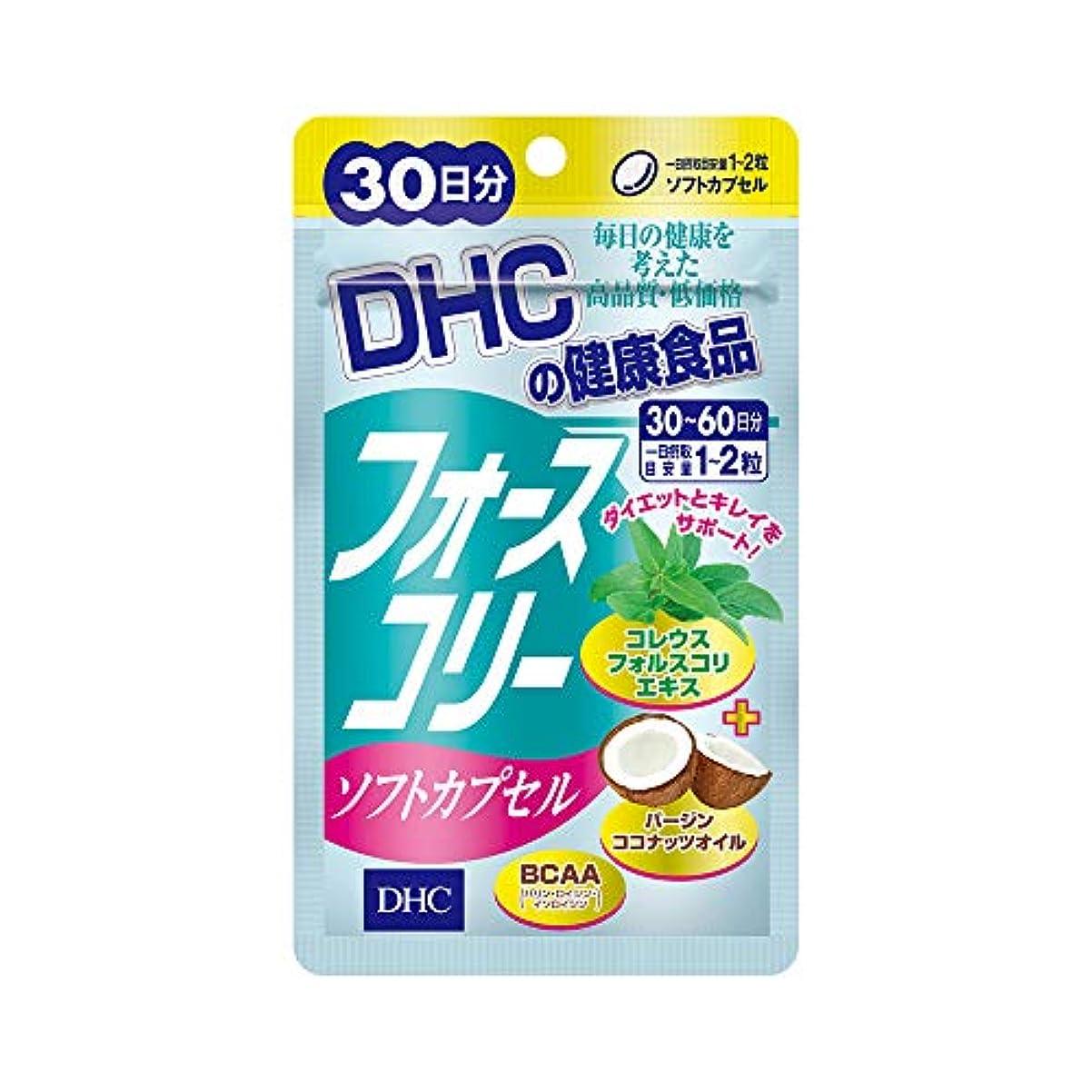 骨髄足音養うDHC フォースコリー ソフトカプセル 30日分
