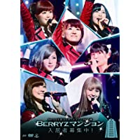 Berryz工房コンサートツアー2013春 ~Berryzマンション入居者募集中!~ DVD