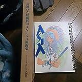 高河ゆん 原画展 '93 ASIA4 原画集