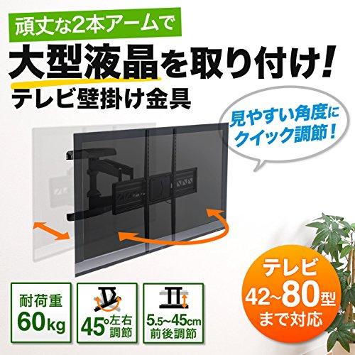 サンワダイレクト 壁掛けテレビ金具 ダブルアームタイプ 汎用 42~80インチ対応 角度&前後&左右調節対応 100-PL006