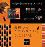 【 Galler ( ガレー ) ベルギー王室御用達 チョコレート 】 ミニバー 12本入り