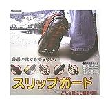 滑り止め【靴用スリップガードMタイプ(22~25cm)】 送料無料・お急ぎ便OK!