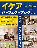 IKEA Perfect Book2(イケアパーフェクトブック) (NEKO MOOK 1859)