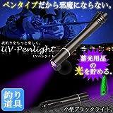 STARDUST UVペンライト 釣り ブラックライト 蓄光 ライト 紫外線 LED ルアー ワーム 釣具 光る 疑似餌 フィッシング SD-UVLED