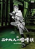 二十九人の喧嘩状[DVD]