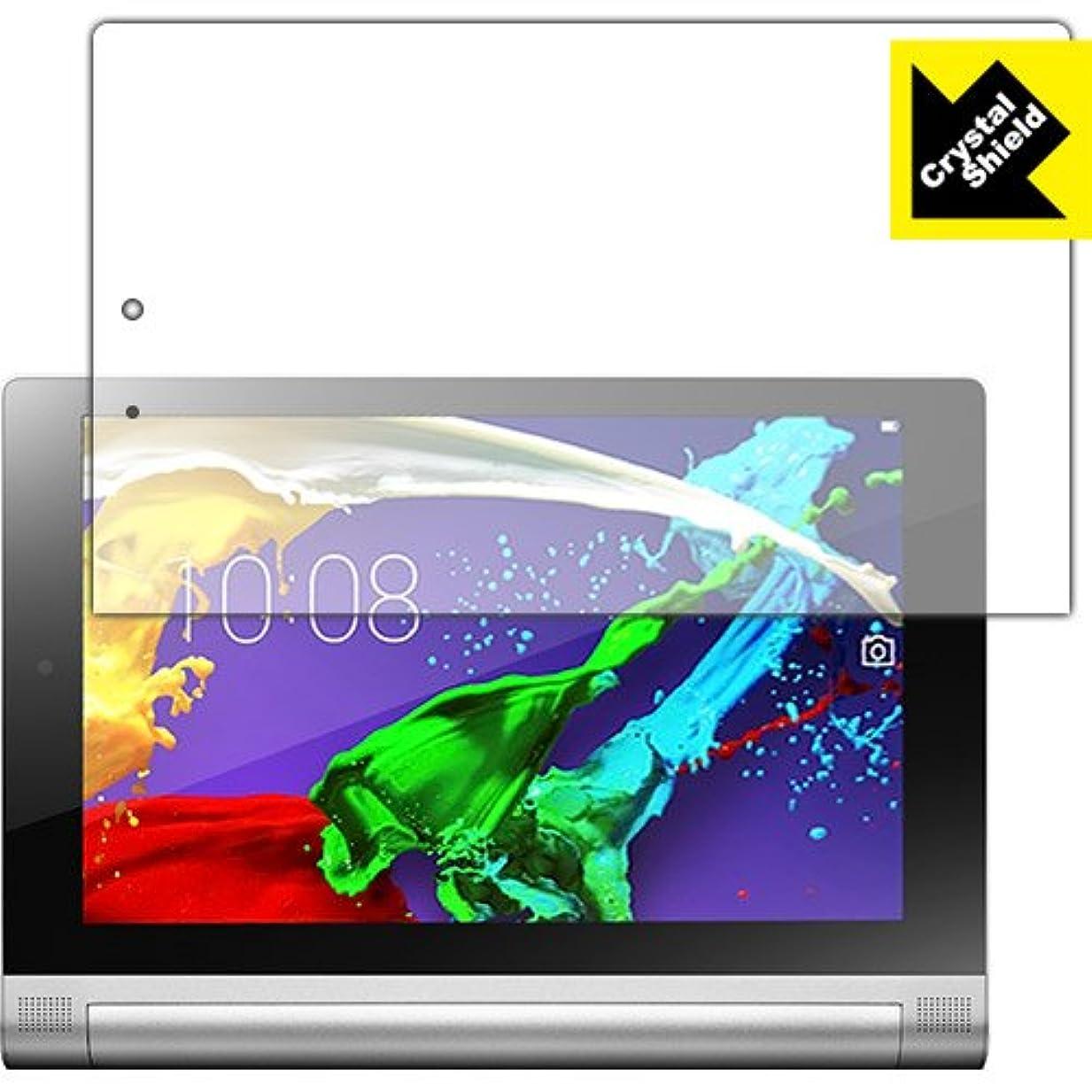 励起暖かくカスタム防気泡 防指紋 光沢保護フィルム Crystal Shield YOGA Tablet 2-8 日本製