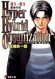 Hyper Hybrid Organization 01-01 運命の日<Hyper Hybrid Organization>(電撃文庫)