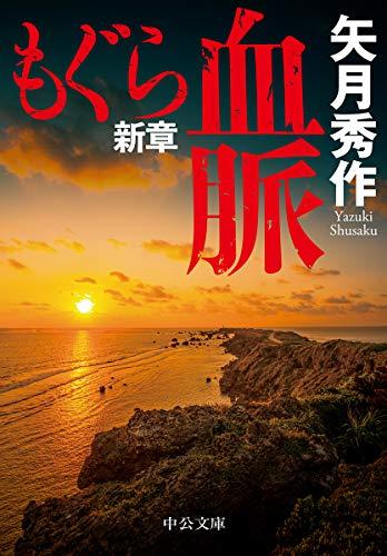 もぐら新章-血脈 (中公文庫)