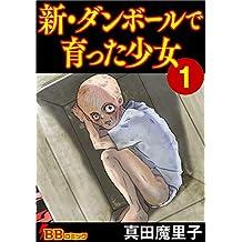 新・ダンボールで育った少女 合冊版 1巻 (BBコミック)