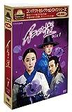 コンパクトセレクション イニョプの道 DVD-BOX1[DVD]