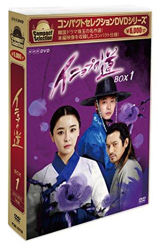 コンパクトセレクション イニョプの道 DVD-BOX1