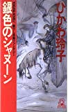 銀色のシャヌーン (トクマ・ノベルズ)