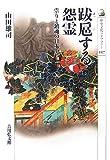 跋扈する怨霊—祟りと鎮魂の日本史 (歴史文化ライブラリー)
