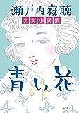 「青い花: 瀬戸内寂聴少女小説集」販売ページヘ