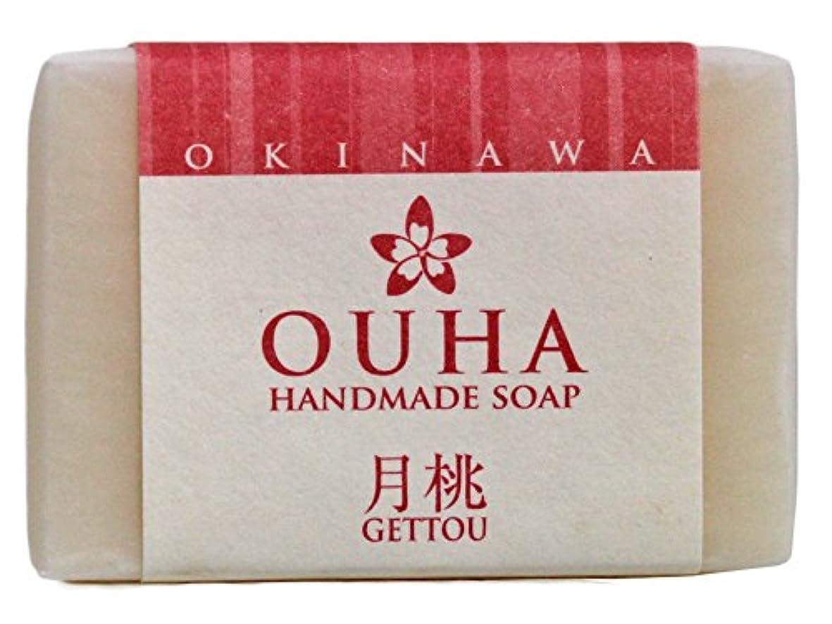 コンバーチブル著名なヨーロッパ沖縄手作り洗顔せっけん OUHAソープ 月桃 47g