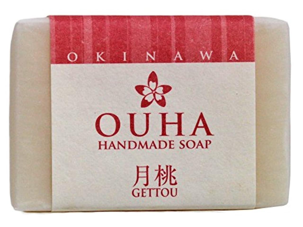 小さなギャザーの配列沖縄手作り洗顔せっけん OUHAソープ 月桃 47g