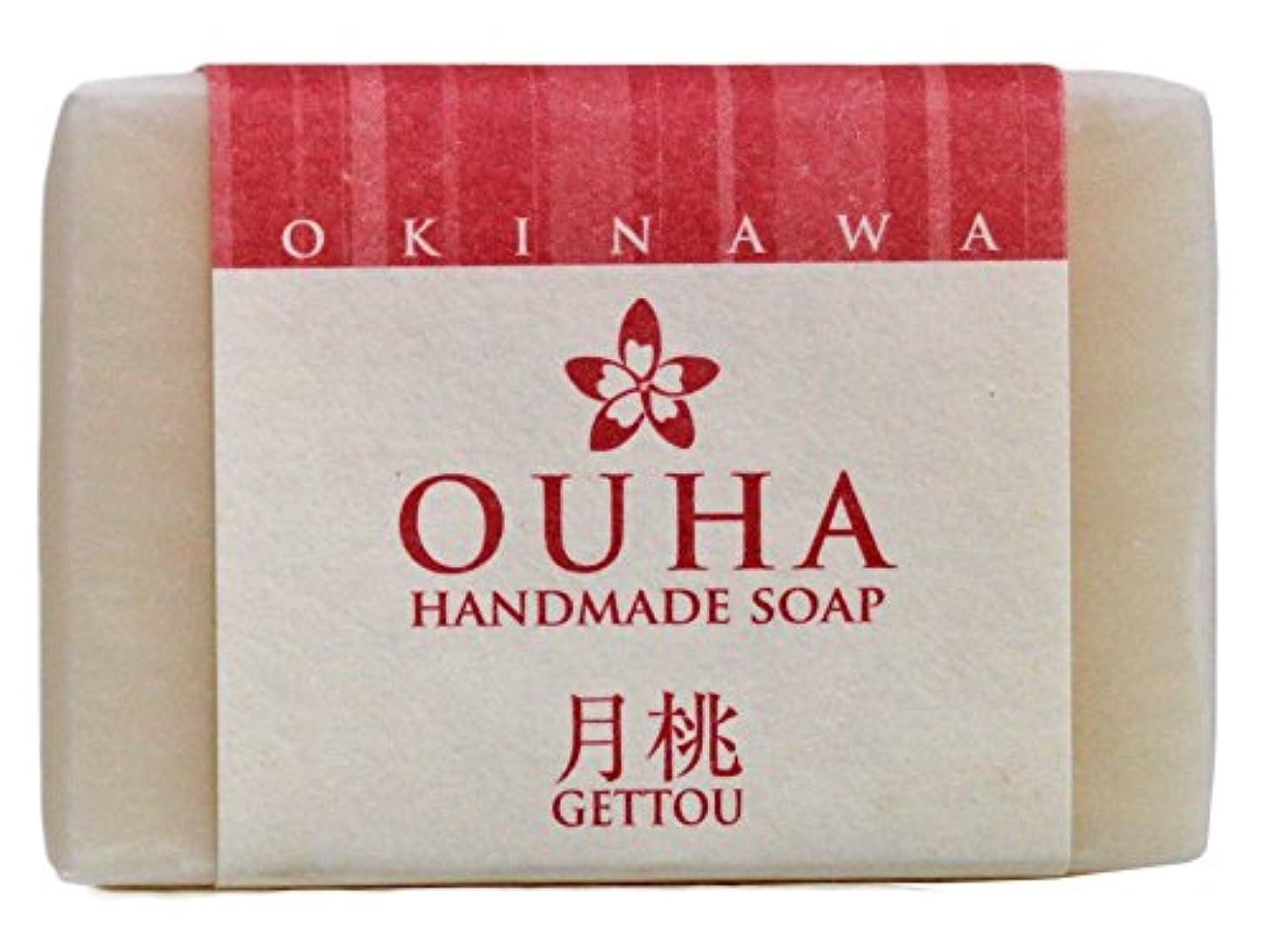助言する書誌極端な沖縄手作り洗顔せっけん OUHAソープ 月桃 47g