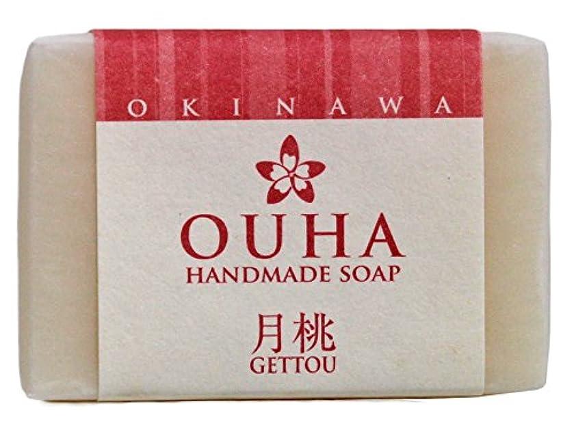 葡萄シャツする沖縄手作り洗顔せっけん OUHAソープ 月桃 47g