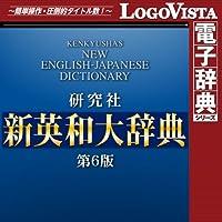 研究社 新英和大辞典第6版 for Mac [ダウンロード]